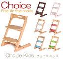チョイス キッズ Choice Kids チェア 子供椅子 ベビーチェア キッズチェア ハイチェア スタッキング 重ね 赤ちゃん 子ども 学童 大人 H..
