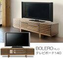 テレビボード テレビ台 ローボード BOLERO【ボレロ】シ...