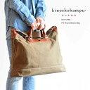 【送料無料】【Kinoshohampu】【公式】【プレラウンド ボストンバッグ 限定 復刻】木の庄帆布 限定発売《Kinoshohampu Pre Round Boston Bag》木の庄帆布 木の庄 帆布カバン帆布バッグ 日本製帆布