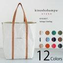 【Kinoshohampu】【公式】【セルヴィッチ トートバッグ 限定 復刻】木の庄帆布 限定発売《Kinoshohampu Selvage Tote Bag》木の庄帆布 木の庄 帆布カバン帆布バッグ 日本製帆布