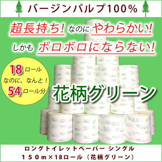 3 X longer lasting long toilet paper single 'サンハニー' (floral green) G 150 m * R 18
