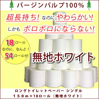 3 X longer lasting long toilet paper single 'サンハニー' (solid white) W 150 m * R 18