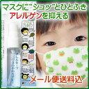 【在庫限り半額セール!】【マスクにシュッでアレルギー原因物質...