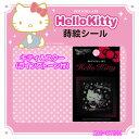 蒔絵シール「キティ/キティ&スター(ラインストーン付)」【RCP】 02P01Oct16