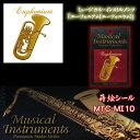 蒔絵シール「Musical Instruments ユーフォニアム」【RCP】 02P01Oct16