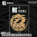 蒔絵シール「うお文字/太刀魚(タチウオ)」【RCP】 02P19Dec15