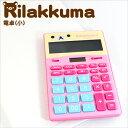 リラックマ「電卓(小) (全2種)」【RCP】 02P01Oct16