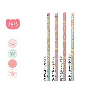 San-X すみっコぐらし「ぽかぽかねこびより/鉛筆(2B)(全4種)」