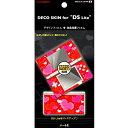 専用シールでDS Liteをデコレーション♪簡単にはがせて付け替えも楽々☆デコスキン for DS Lite「ハートII」