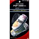 PSP-3000をデコレーション♪簡単にはがせて付け替えも楽々☆デコスキン PSP-3000専用「鳳凰」