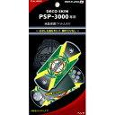 PSP-3000をデコレーション♪簡単にはがせて付け替えも楽々☆デコスキン PSP-3000専用「ヘンプ」