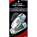 PSP-3000をデコレーション♪簡単にはがせて付け替えも楽々☆デコスキン PSP-3000専用「ドラゴン」