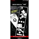 Wiiリモコン&ヌンチャクをデコレーション♪簡単にはがせて付け替えも楽々☆Myリモコンが分かりやすく↑↑デコスキン for Wii「スカルA」