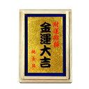 お札[純金箔カード][金運大吉]