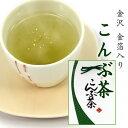 お祝いの席にお勧めの、縁起の良い金箔入りのお茶。金沢 純金箔入[こんぶ茶]