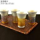 落ち着いた雰囲気なので様々なシーンに似合うグラスです【佐川急便限定送料無料】金箔貼カップ「フリーカップ(小)(全4色)」【グラス 陶製 日本酒 焼酎】