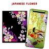 JAPANESE FLOWER「桜」【cosme110103】