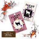 蒔絵シール「I LOVE CATシリーズ/猫と毛糸玉(全2種)」