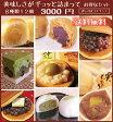 【送料無料 おためし和菓子12個セット】