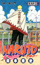 【入荷予約・1月中旬発送予定】NARUTO -ナルト- 全巻(1〜72巻)セット /岸本斉史