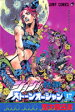 【あす楽対応】ストーンオーシャン(ジョジョの奇妙な冒険 Part6) 全巻(1〜17巻) / 荒木飛呂彦