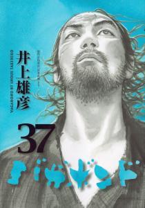 【あす楽対応】バガボンド 全巻(1〜37巻)セット / 井上雄彦、吉川英治