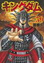 【新品・あす楽対応】キングダム 第二部(41〜最新59巻/全...
