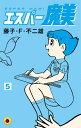 エスパー魔美 4巻 / 藤子・F・不二雄