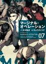 【新品】マージナル・オペレーション 全巻(1〜7巻)セット / キムラダイスケ
