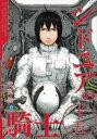 【あす楽対応】シドニアの騎士 全巻(1〜15巻)セット /弐瓶勉