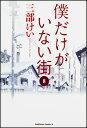 【あす楽対応】僕だけがいない街 全巻(1〜8巻)セット /三部けい