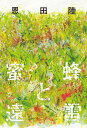 蜜蜂と遠雷 / 恩田陸【メール便のみ/送料無料】