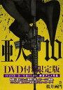 DVD付き 亜人 10巻 限定版 / 桜井画門