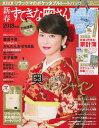 新春すてきな奥さん2018年版 CHANTO増刊