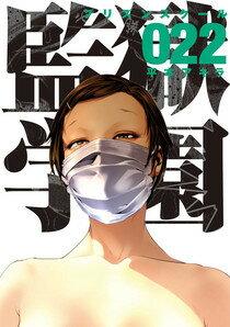 【あす楽対応】監獄学園 プリズンスクール 全巻(1〜22巻)セット / 平本アキラ