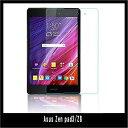 ASUS ZenPad 3 8.0 (Z581KL) タブレットガラスフィルム( 9H 厚み 0.3mm 液晶保護フィルム保護シートアサース