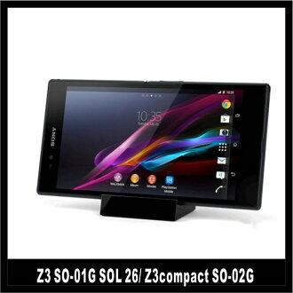 索尼 Xperia 充電搖籃 Xperia 桌面持有人站充電具有充電搖籃 Xperia Z3 等-01 G SOL26/Z3compact 等-02 G