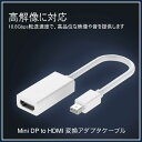 Mini DisplayPort to HDMI 変換アダプタケーブルMini DisplayPort (Thunderbolt Port Compatible) to HDMIアダプタケーブル 送料無料