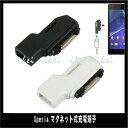 【送料無料】Micro-USB - マグネット充電変換アダプター for Xperia (TM) Z3 Tablet Compact/Z3 Compact/Z3/Z2/A2/ZL2/Z2 Tablet/Z1 f/Z1/Z Ultra Xperia マグネット式充電端子交換アダプター