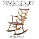 キツツキのマークの飛騨産業 NEW MCKINLEY ニューマッキンレイ ロッキングチェア NM266RC と NM267RC よりお選び頂けます