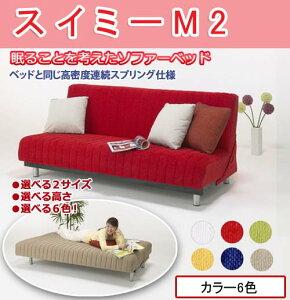 フランスベッド スイミー ショートサイズフランスベット ソファー