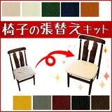 【12/8(木)1:59まで使える割引クーポン&楽天カード利用でポイント10倍】座面の張替え キット 4脚分/6脚分セット ダイニング椅子 ダイニングチェアー ダイニングチェア 食堂椅子 椅子 イス いす 簡単 日本製 黒 ブラック 茶 ブラウン ベージュ アイボリー