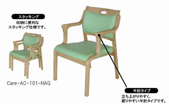 スタッキングチェア スタッキングチェアー 介護イス アーム付き Care-AC-101-NA-G
