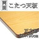 90×90タイプ 【リバーシブル・こたつ天板】 82-710 暖卓 コタツ板 正方形 ナチュラル ブラウン こたつ天板のみ