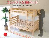 【送料無料】100% 国産 ひのき 使用 ヒノキ 檜 桧 すのこ ベッド スリム で コンパクト な ロータイプ の 二段ベッド ショート ジュニア 2段ベッド ベッド下に 収納ケース スペース有 日本製