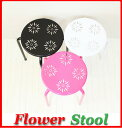 かわいい花模様のスツール 積み重ねできて場所をとらない「フラワースツール」 収納 便利 プランター台 ドールチェア コンソール インテリアとしても大活躍 花柄 椅子 いす イス スタッキングチェア パイプ 丸イス