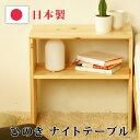 【送料無料!】【日本製】 シンプルなナイトテーブル