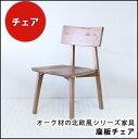 オーク材(ナラ材)の北欧風シリーズ家具「オーガニック」 座板チェア完成品 チェア イス 椅子 天然木 食堂チェア 持ち手 座りやすい ノルディック 丈夫 座板 シンプル ナチュラル