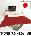 こたつカバー 正方形用 195×195cm 対応こたつサイズ 高さ75〜80×幅75〜80cm
