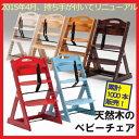 チェアー ダイニングチェア ハイタイプ グローアップチェア 子供椅子 子供用 いす 椅子 木製